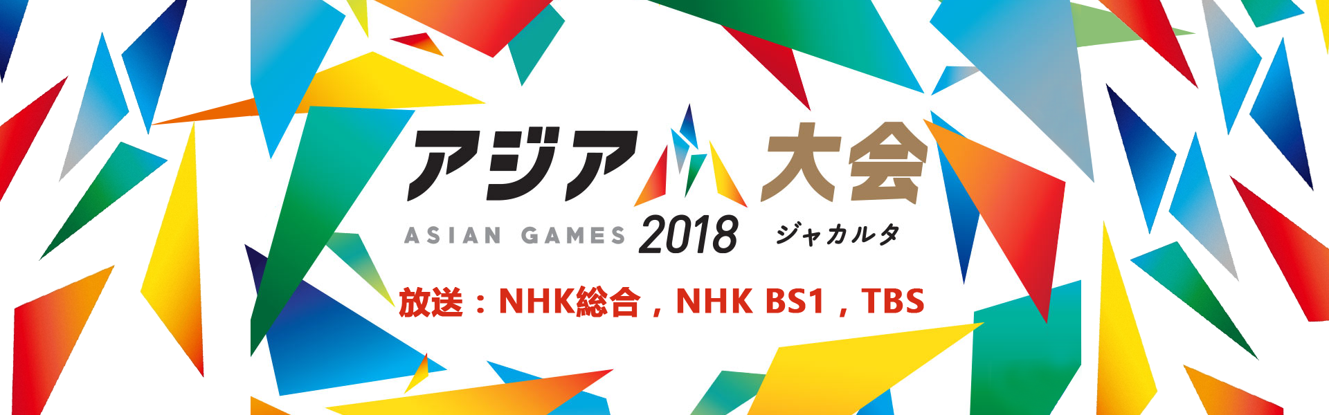 生放送 2018ジャ゠ムタアジア大会【8 18 9 2】